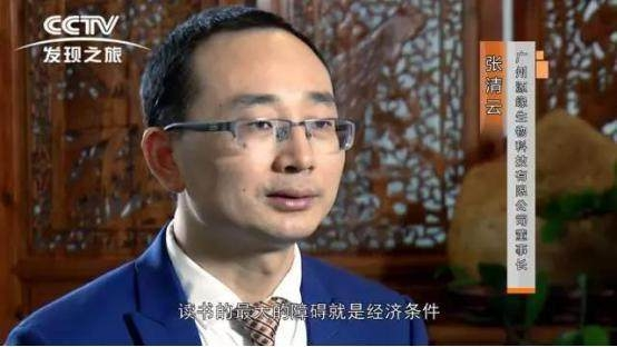 源缘国际张清云《以爱之名》被CCTV发现之旅・记录东方报道