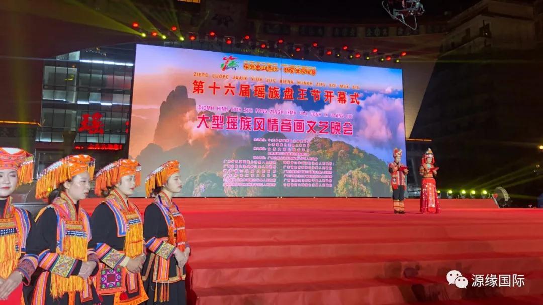 第十六届中国瑶族盘王节盛大开幕・源缘国际董事长-张清云受邀出席